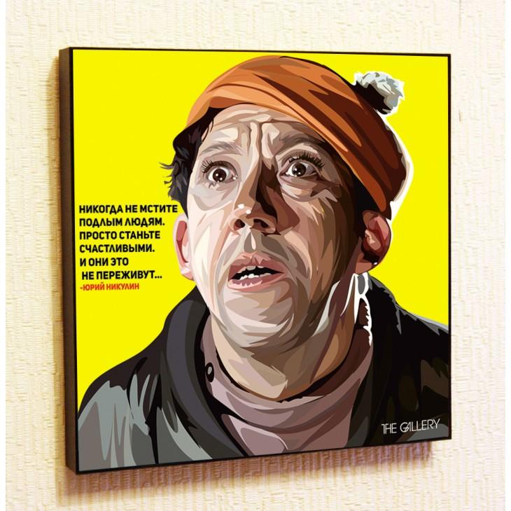 Картина постер в стиле поп-арт Юрий Никулин