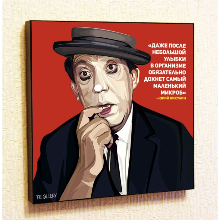 Картина постер в стиле поп-арт Юрий Никулин 2